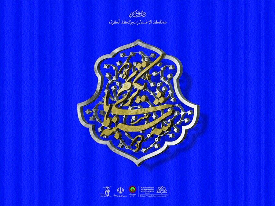تکریم ایثارگران زرتشتی شیراز در آیین سهشنبههای تکریم