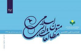 شماره هفدهم فصلنامه «مطالعات ادبی متون اسلامی» منتشر شد