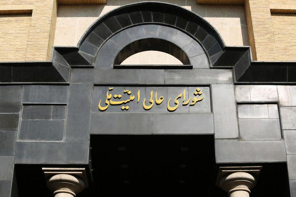 مصوبات شورای عالی امنیت ملی صرفا ازسوی دبیرخانه نهاد اعلام می شود