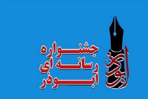 چهارمین جشنواره ابوذر در کرمانشاه برگزار می شود