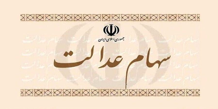 ارزش روز سبد بورسی سهام عدالت ۱۸ اردیبهشت ۱۴۰۰/ سیگنال مثبت در سهام عدالت