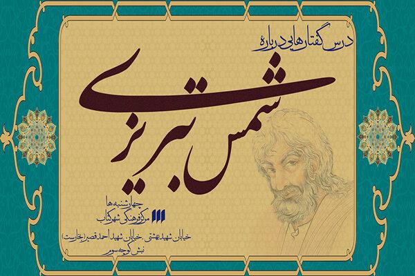 درسگفتارهایی درباره شمس به ابوبکر سلّهباف تبریزی میرسد