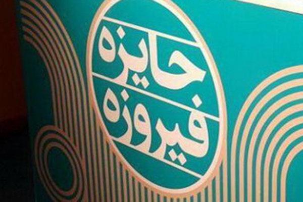 دبیر و اعضای شورای سیاستگذاری جایزه فیروزه منصوب شدند
