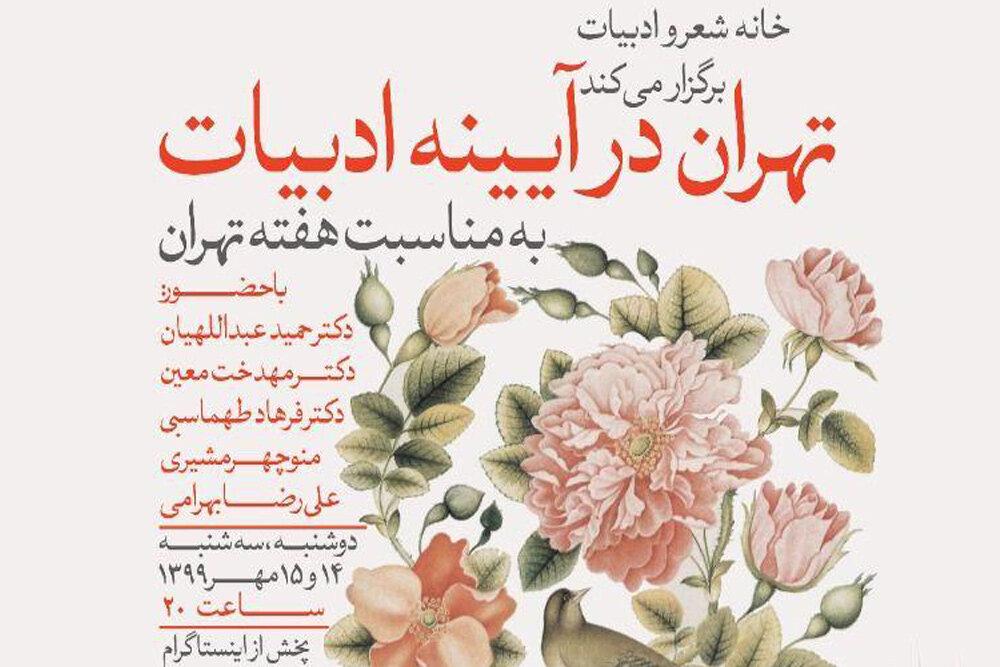 نشست «تهران در آیینه ادبیات» برگزار میشود