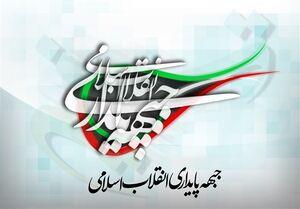فهرست انتخاباتی جبهه پایداری برای انتخابات ۱۴۰۰ اعلام شد