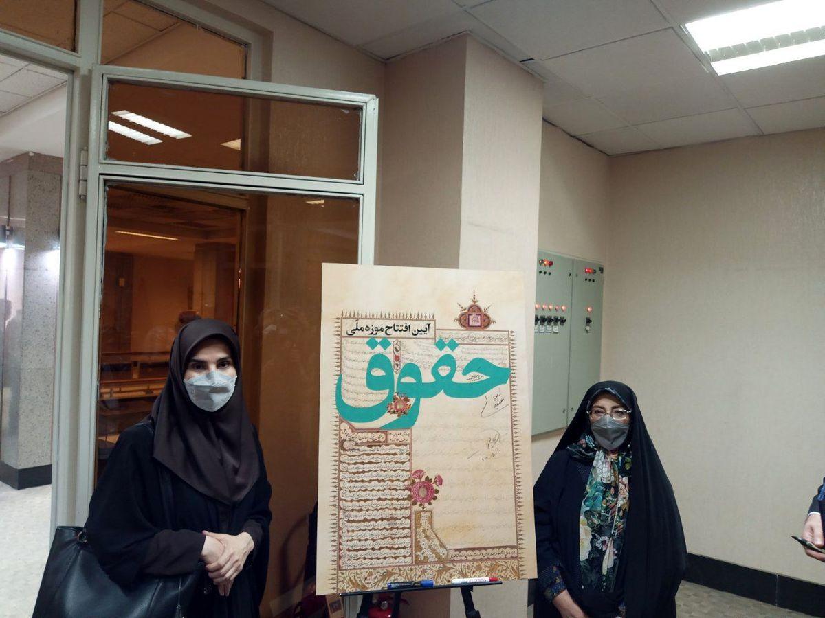 رییس جمهور بر افتتاح موزه ملی حقوق تاکید داشتند