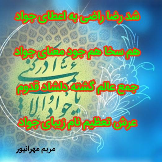 ولادت نور دودیده امام رضا (ع) مبارک باد