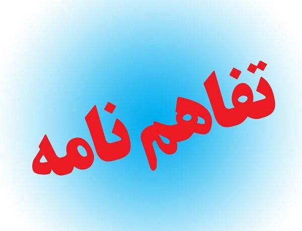 امضای تفاهم نامه مشترک میان مدیریت بحران تهران و جمعیت هلال احمر