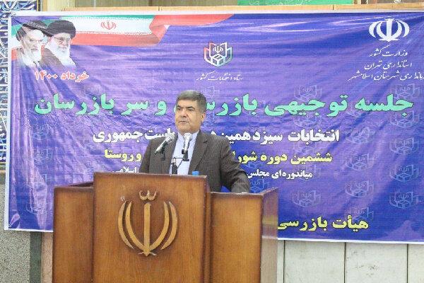 بازرسان انتخابات اسلامشهر در روند اجرای رأی گیری دخالت نکنند
