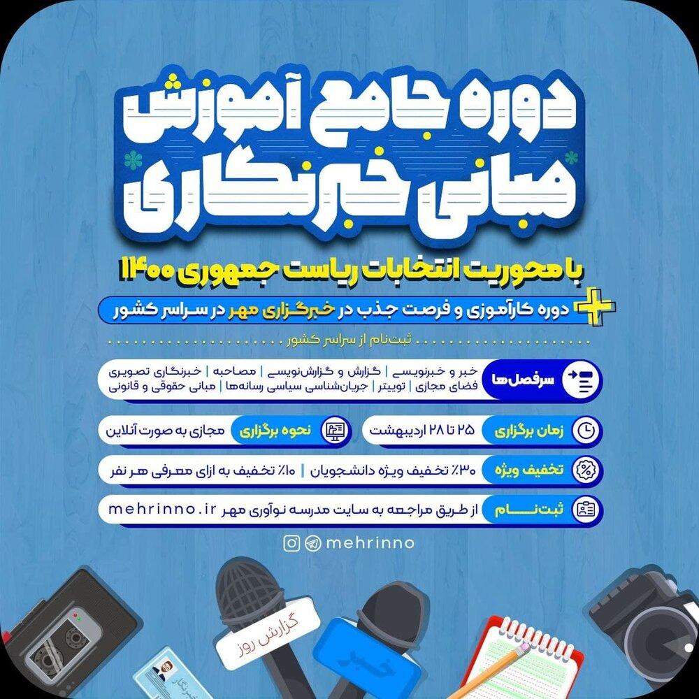 برگزاری دوره آموزش خبرنگاری با محوریت انتخابات ریاستجمهوری۱۴۰۰