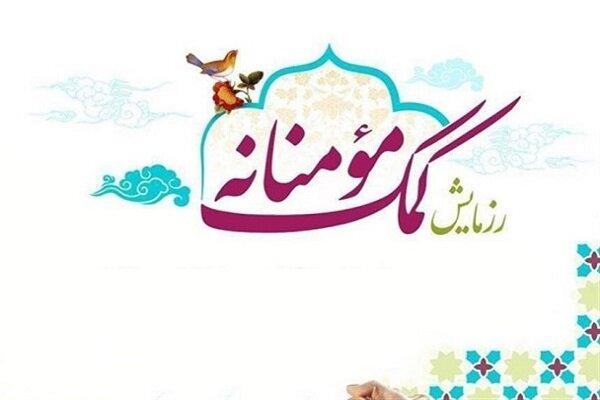 توزیع مرغ بین نیازمندان استان ایلام توسط پویش مهر ماندگار