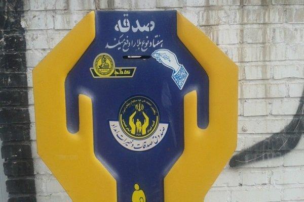جمع آوری ۱۱۷ میلیارد ریال صدقه در استان گیلان