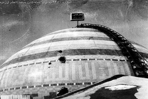 جنایت پهلوی دربه توپ بستن مسجد اعظم ارومیه/۲بهمن نماد انقلابی گری