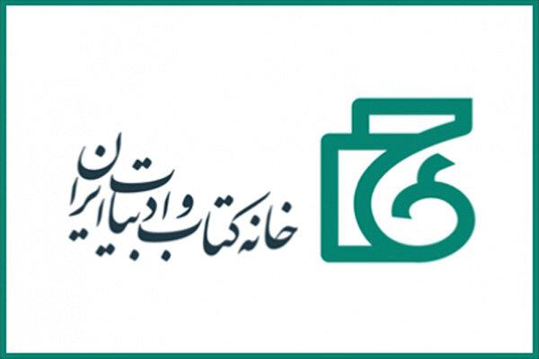 خانه کتاب و ادبیات ایران در نمایشگاه۳۴ کتاب مسکو حضور پیدا میکند