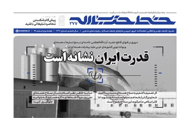 خط حزبالله با عنوان «قدرت ایران نشانه است» منتشر شد