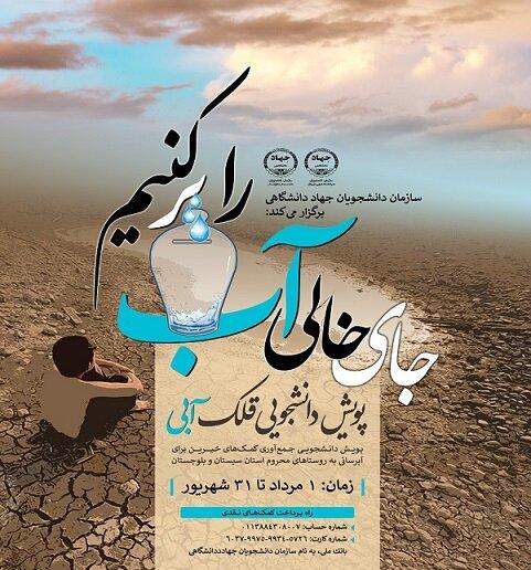 راهاندازی پویش «قلک آبی» توسط سازمان دانشجویان جهاد دانشگاهی