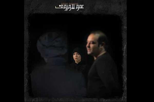 «عمو لاوروف» آماده اجراست/ روایتی شفاهی از اشغال ایران در دهه ۲۰
