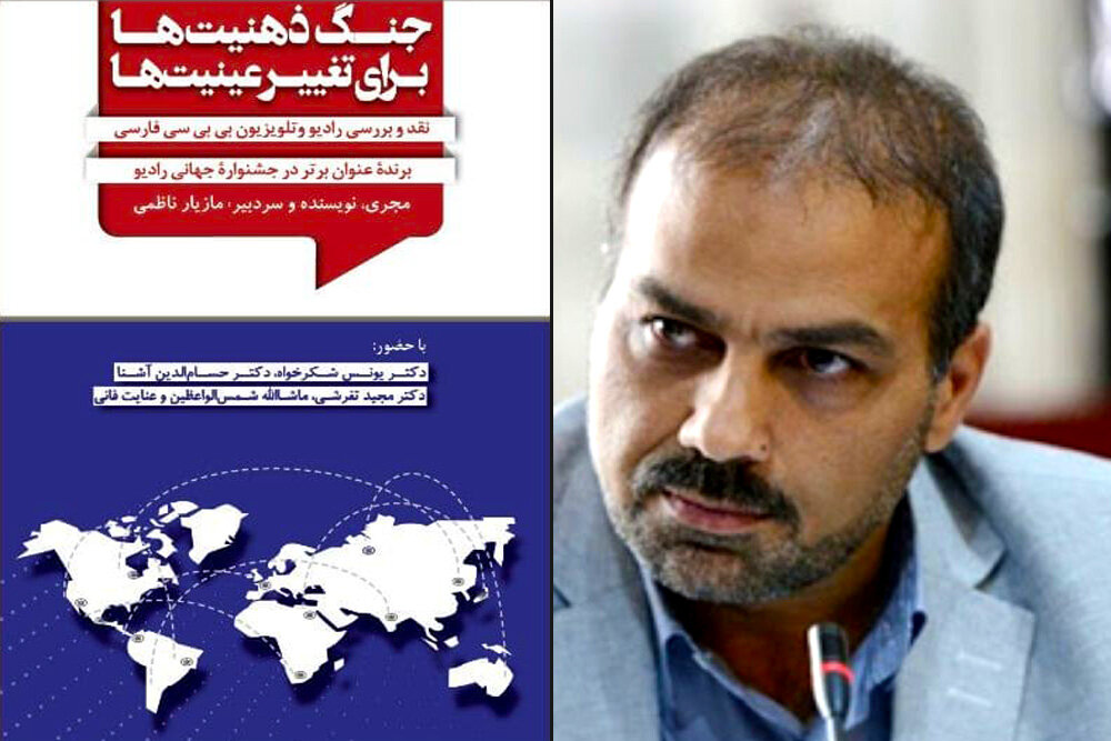 فعالیتهای BBC فارسی در یک کتاب نقد شد