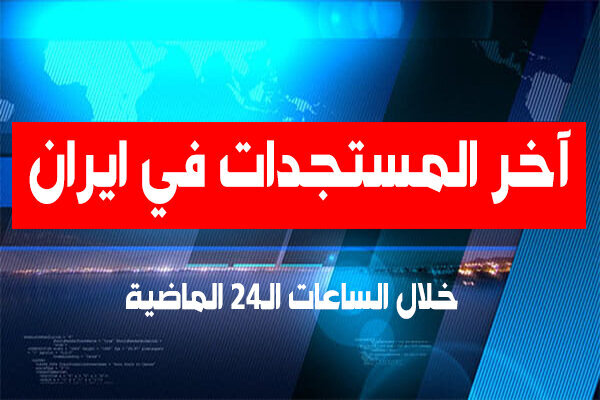 قائد الحرس الثوری: لتکن أیدیکم على الزناد دومًا / ۴۱۹ حاله وفاه بفیروس کورونا فی إیران