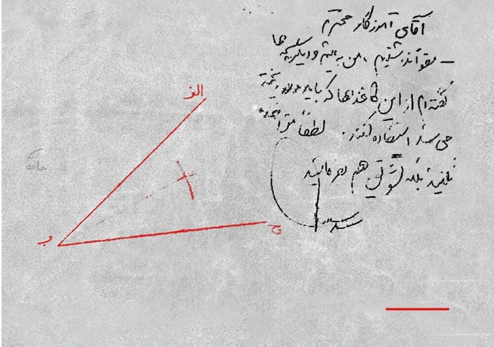 ماجرای انجام تکلیف درسی فرزند رهبر انقلاب بر روی کاغذ پاکت میوه