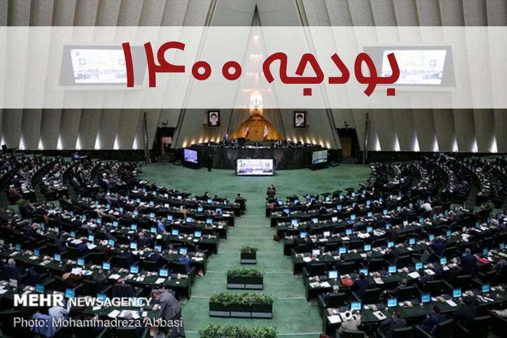 مجلس افزایش حقوق کارمندان را «عادلانهتر» کرد