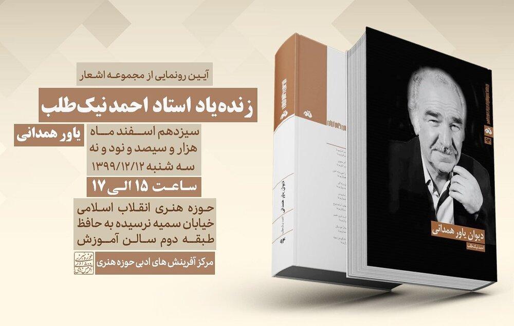 مجموعه اشعار زندهیاد احمد نیکطلب رونمایی میشود