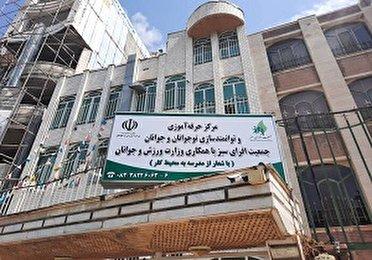 مرکز حرفه آموزی جوانان در کرمانشاه افتتاح شد