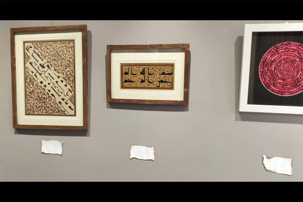 «مهر و مسطر» افتتاح شد/ پلی میان هنر معاصر و دستنوشتههای کهن