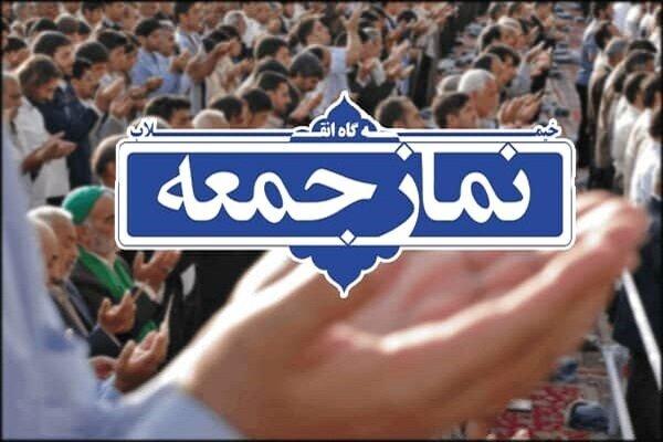 نماز جمعه این هفته کرمانشاه برگزار نخواهد شد