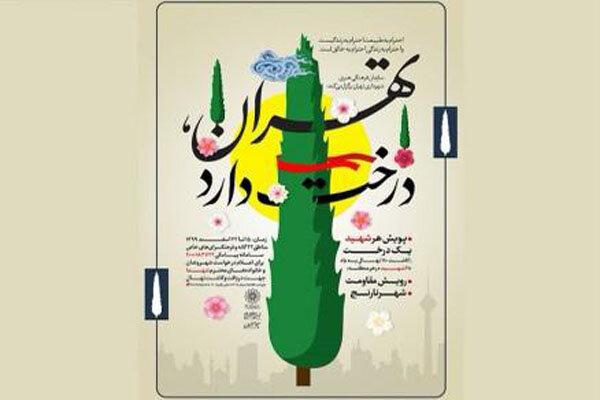 نهالهایی به یادبود مردم مظلوم جهان از غزه تا یمن کاشته میشود