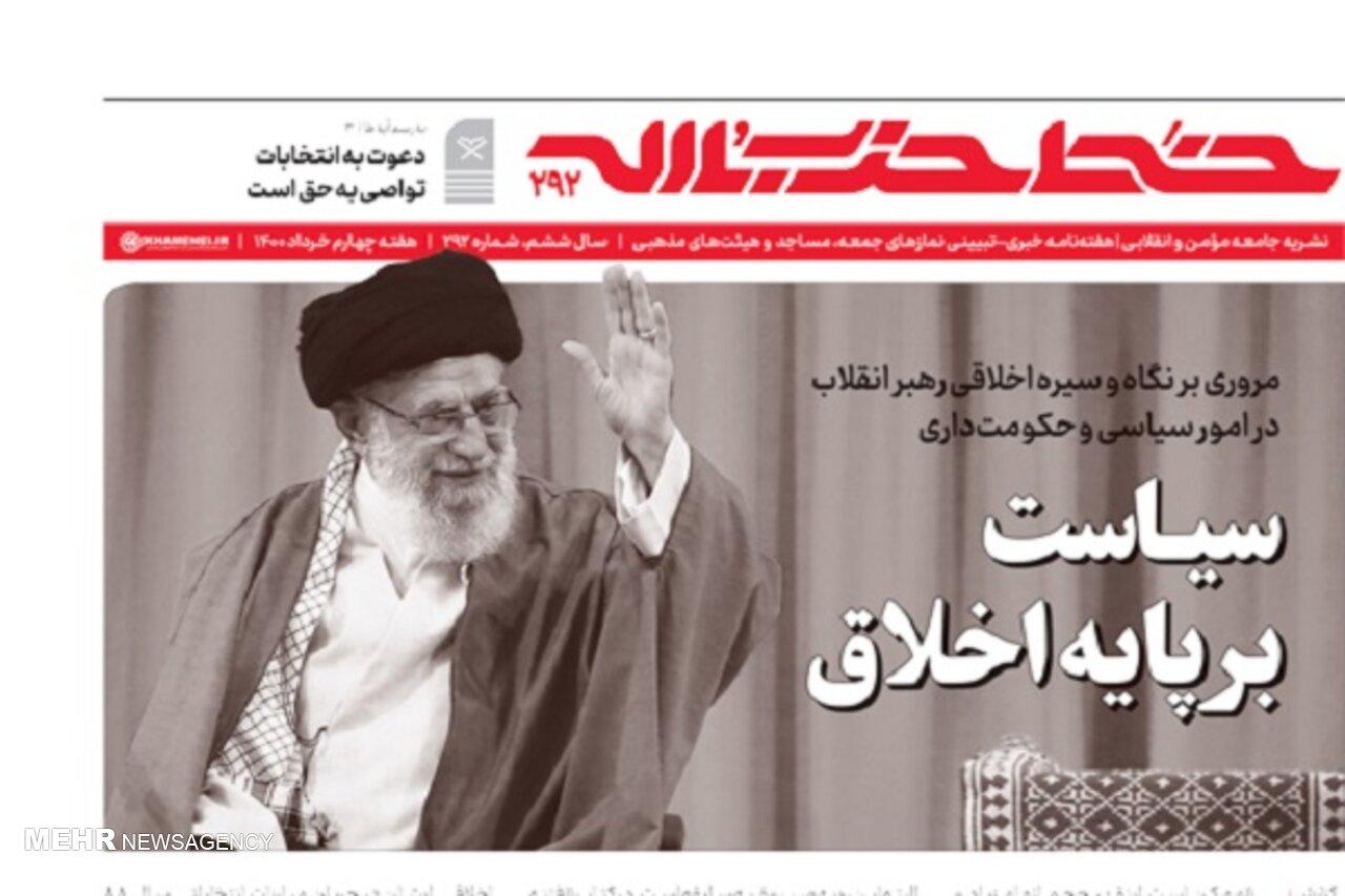 هفته نامه خط حزبالله با عنوان «سیاست بر پایه اخلاق» منتشر شد