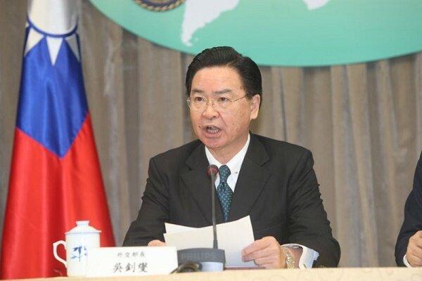 وزیر خارجه تایوان: ادعاهای پکن، دروغی بیشرمانه است